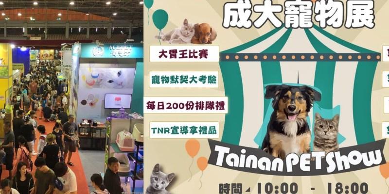 【台南成大寵物展】活動只有四天!限時索取免費門票,現場免費施打疫苗/植入晶片/寵物健檢/大胃王比賽 前200名有排隊禮