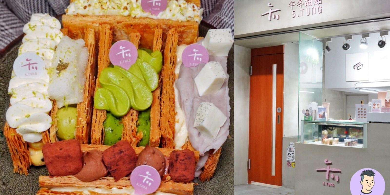 【台北美食】台北最強純手工法式千層酥「午冬甜點 」IG打卡名店!4.7高評分肯定 晚來就買不到了 台北火車站