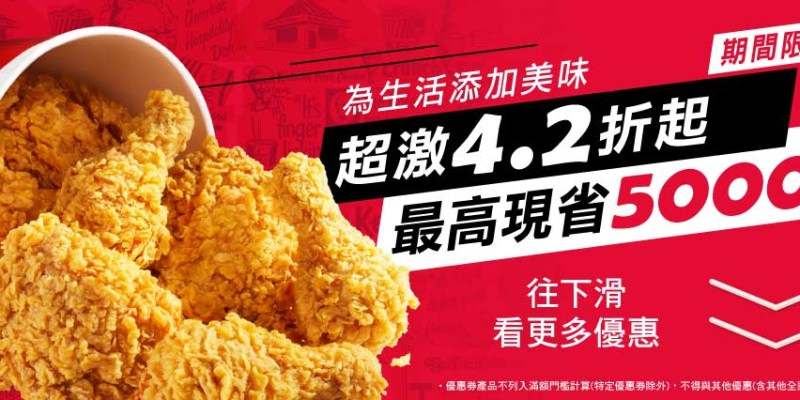 【肯德基KFC優惠券】2021年肯德基優惠代號、折價券都在這裡 | 優惠券大全  | 肯德基