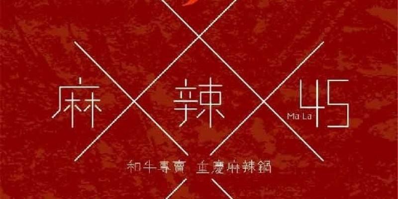 【菜單】麻辣45菜單 2021年最新價目表 麻辣 45 台南府城店