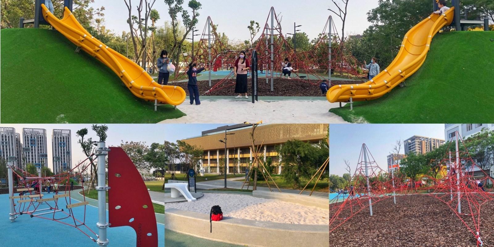 台南兒童親子新遊樂園「閱之森公園」今天啟用了!共融遊戲場、遊戲沙坑/溜滑梯/鞦韆/攀爬網架 占地1.9公頃 小朋友的最愛