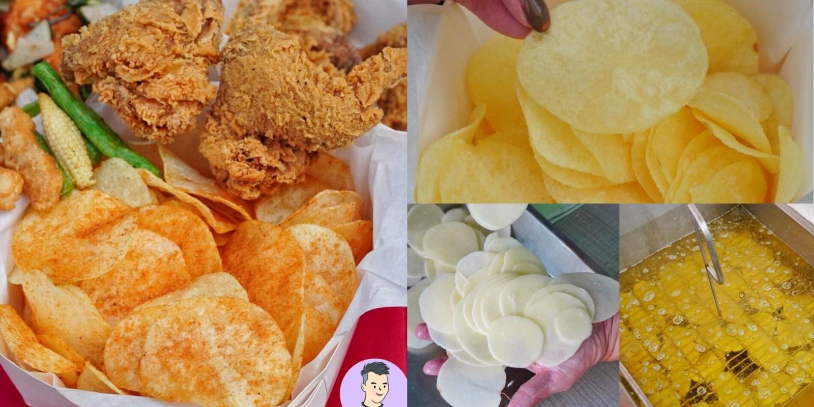 【台南美食】台南第一間馬鈴薯現切現炸洋芋片專賣「兔彼炸物 ToBe+」有九種口味!! 絕佳的酥脆口感蹦出薪滋味