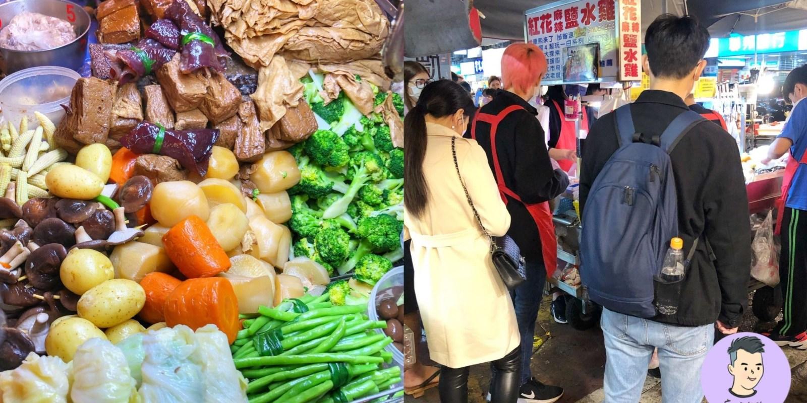 【通化夜市美食】台北超強排隊店「紅花麻辣鹽水雞」超過30種自助吧自己夾!獨家醬汁超美味