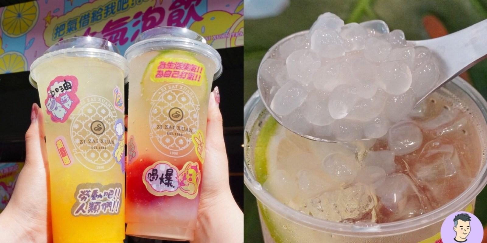 限時兩個月!季節限定「ㄘㄘ氣泡飲」買就送杯貼搞創意!還有機會抽中氣泡機 有買五送一 自在軒裕農總店