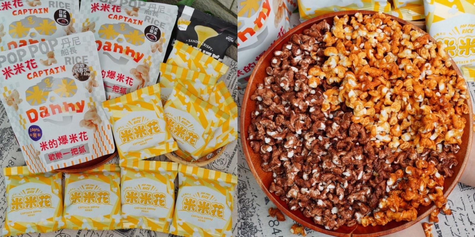 超人氣網購TOP1零食【丹尼船長米米花】全台首創用米做的爆米花!? 100%非油炸 爆炸好吃又健康