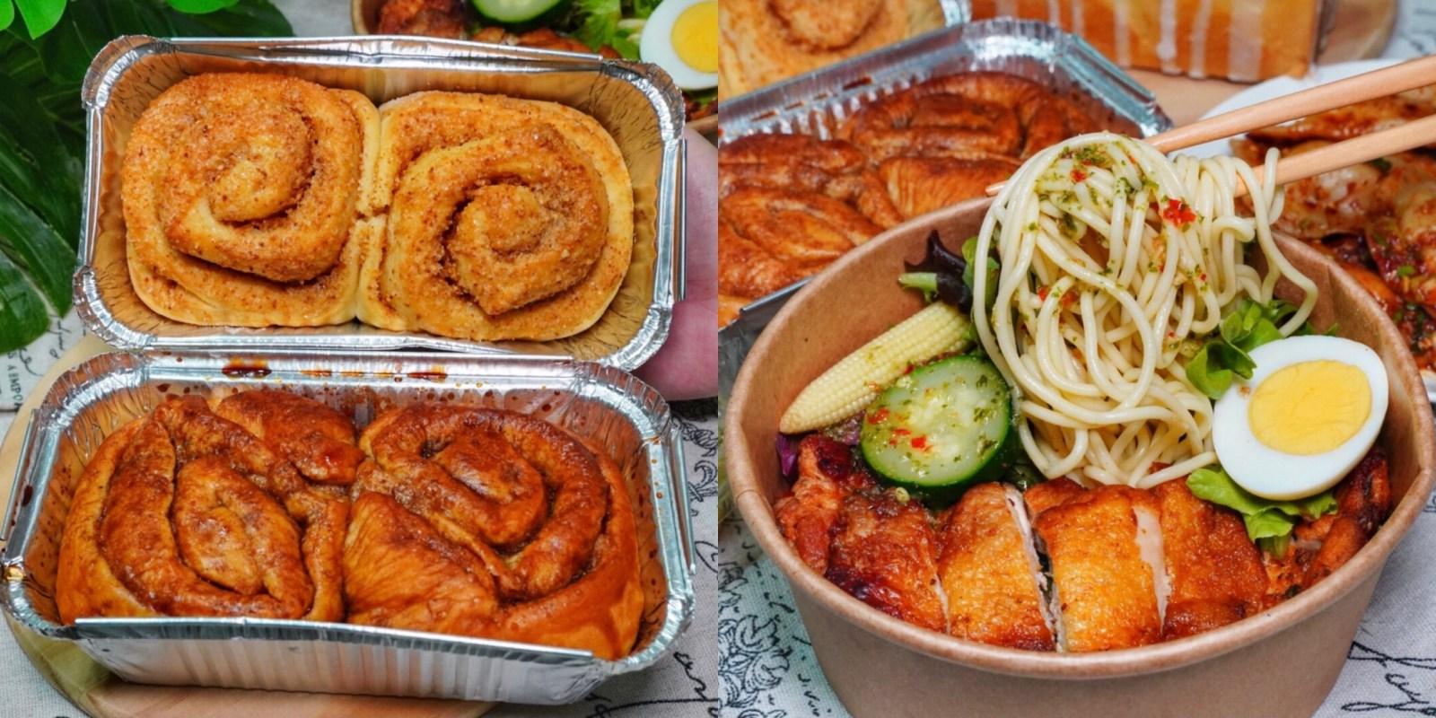 【防疫限定超殺優惠】Mochi Mochi 鬆餅屋餐點外帶自取「一律6折」肉桂捲超厲害 幾乎每天都完售