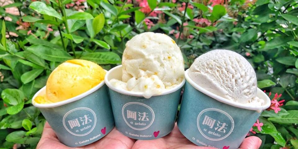 [高雄 ‧ 鹽埕區] 阿法Gelato 主打低糖低脂肪的義式冰淇淋 每口都是最天然的美味