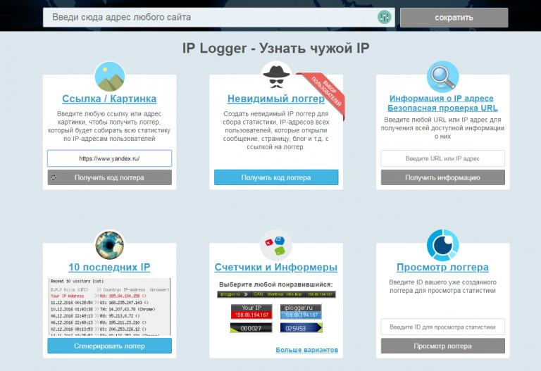 IP-címek gyűjtésére szolgáló szolgáltatás