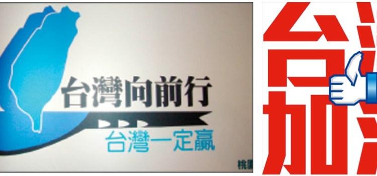 當台灣認同超過60%,代表什麼?