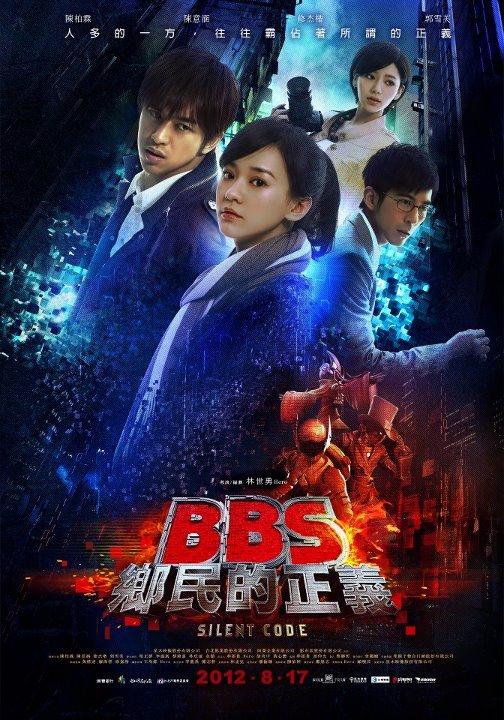 《BBS鄉民的正義》大概是台灣第一部描述數位原民世界觀與網路霸凌之間關係的電影