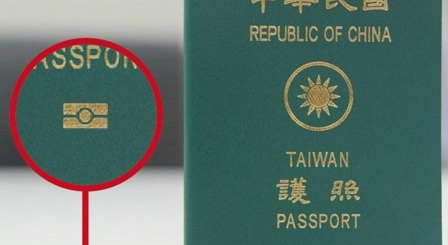 我國護照很搶手?「假護照」的種類與行情研究