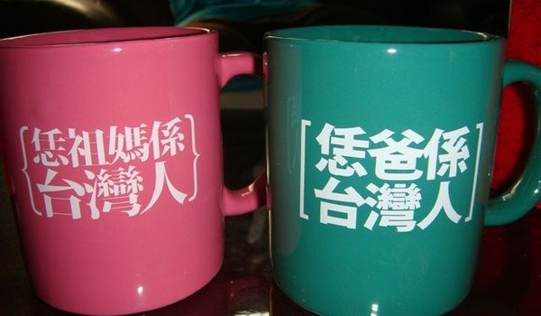 「維根斯坦盒子」裡的台灣人