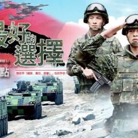 台灣民眾遇到戰爭時會支持作戰嗎?民調結果十分分歧