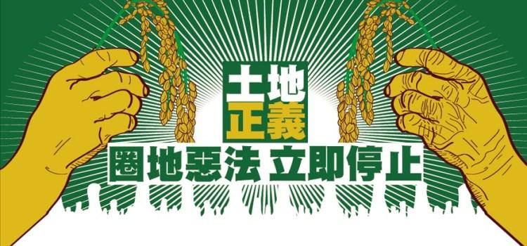 台灣土地改革與產權體制的反省與對話:《土地正義》書評導論