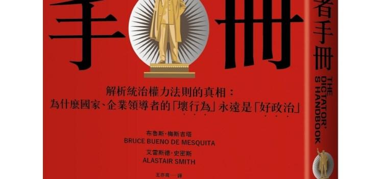 《獨裁者手冊》書介:為什麼「壞行為」才是「好政治」?