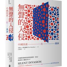 《無聲的入侵:中國因素在澳洲》推薦序