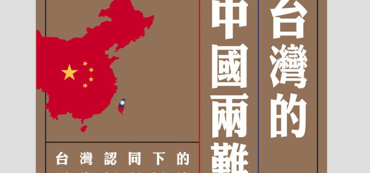 《台灣的中國兩難》後記:台灣的「高收入陷阱」與新南向政策