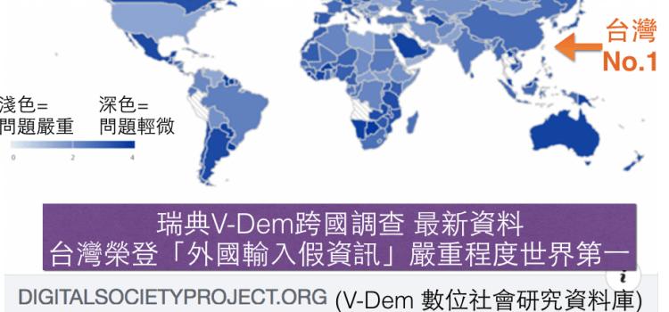 台灣「接收境外假資訊」嚴重程度被專家評為世界第一+V-Dem資料庫簡介