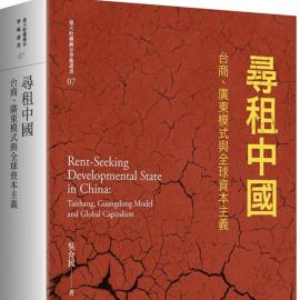 《尋租中國》:美中貿易戰以及「中國製造2025」