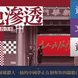 「紅色滲透」不只一種:北京對台媒體控制的三種途徑