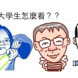 高雄的大學生如何看韓市長與總統大選?