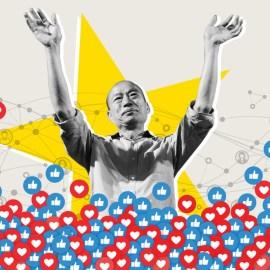Youtube政治學與2018高雄市長選舉