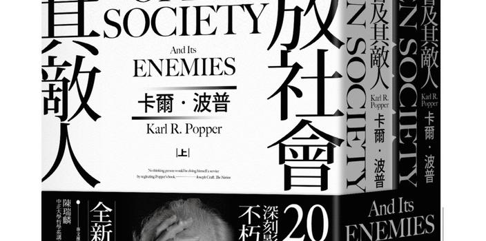 在二十一世紀讀《開放社會及其敵人》