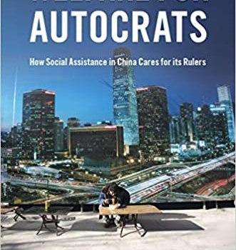 新書介紹:《用社會福利鞏固中國威權》