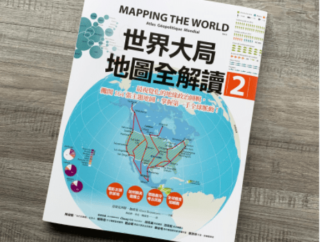 新書介紹《世界大局.地圖全解讀【Vol.2】》
