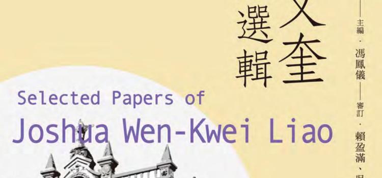 廖文奎的臺灣民族主義的道德性