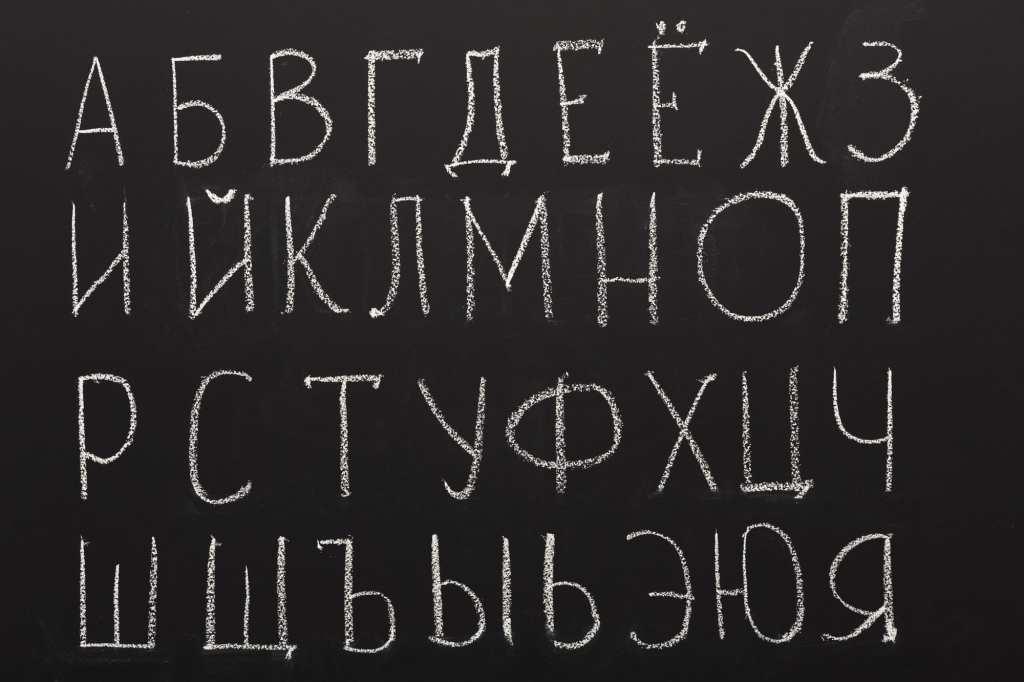 Cyrillic alphabet on black chalkboard