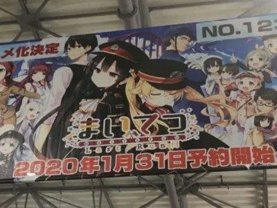 Game Dewasa Maitetsu Dapatkan Anime TV Pendek Pada Tahun 2020 106