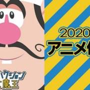 Hakushon Daimaō Dapatkan Anime TV Baru Pada Musim Semi 2020 9
