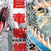 Manga Kyoryū Senki Karya Shingo Honda Akan Berakhir Pada Tanggal 15 Januari 13