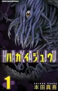 Manga Kyoryū Senki Karya Shingo Honda Akan Berakhir Pada Tanggal 15 Januari 3