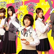 Seri Live-Action Wasteful Days of High School Girl Diperankan Oleh Nana Asakawa & Mei Hata 31