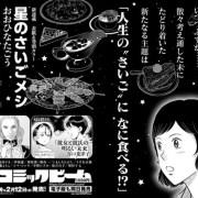 """Kreator Manga """"Medamayaki no Kimi Itsu Tsubusu?,"""" Gō Ōhinata Luncurkan Manga Baru 17"""