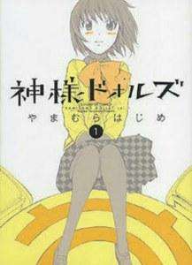 Manga Seven Edge Karya Hajime Yamamura Akan Berakhir 5