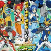 Mainan Mobil-Mobilan Tomica Dari Takara Tomy Dapatkan Anime TV Earth Granner Pada Bulan April 2020 48