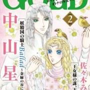 Edisi Terakhir Dari Princess Gold Magazine Ungkap Nasib Dari Sisa Manganya 8