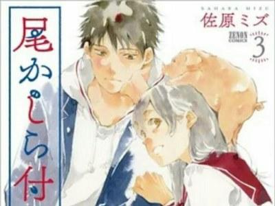 Manga Okashiratsuki Karya Mizu Sahara Mendekati Klimaks 2