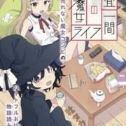 Akitaka Akan Meluncurkan Manga Baru Rokujō Hitoma no Majo Life Pada Bulan Februari 9
