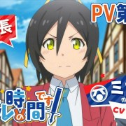 PV Anime 'Shachō, Battle no Jikan Desu!' Ungkap Seiyuu, Staf, Dan Bulan Tayang 16