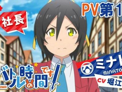 PV Anime 'Shachō, Battle no Jikan Desu!' Ungkap Seiyuu, Staf, Dan Bulan Tayang 27