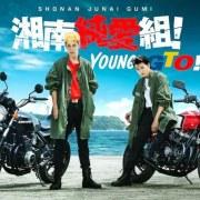 Manga GTO: The Early Years Dapatkan Seri Live-Action Baru Pada Bulan Februari 10