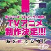 Franchise Love Live! Dapatkan Anime TV Baru Dengan Anggota Pemeran Baru 17