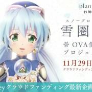 Penggalangan Dana OVA planetarian Snow Globe Telah Berakhir 22