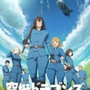 Anime TV Drifting Dragons Diperankan Oleh Ayane Sakura, Sayaka Senbongi, Maaya Sakamoto, Kiyonobu Suzuki 8