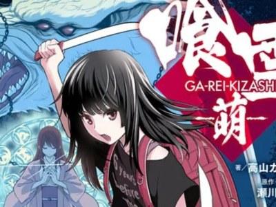 Ga-Rei Dapatkan Novel Prekuel Baru Dari Penulis Ga-Rei: Zero 18