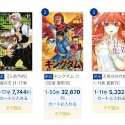 Penjualan Manga Digital Naik 29,5% Di Jepang Pada Tahun 2019 9